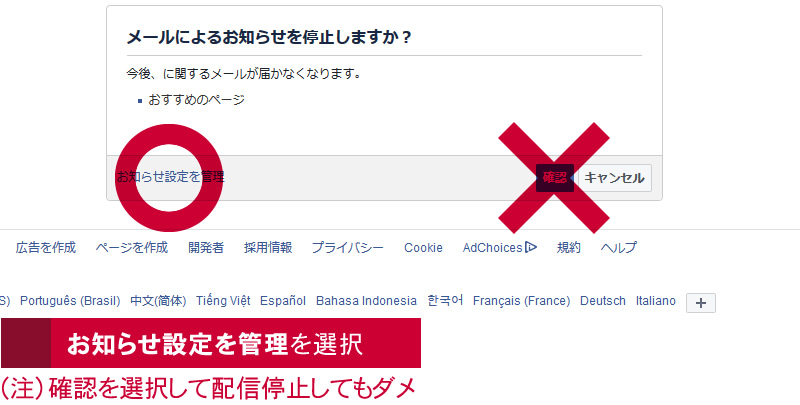 Facebookのメール設定を配信停止