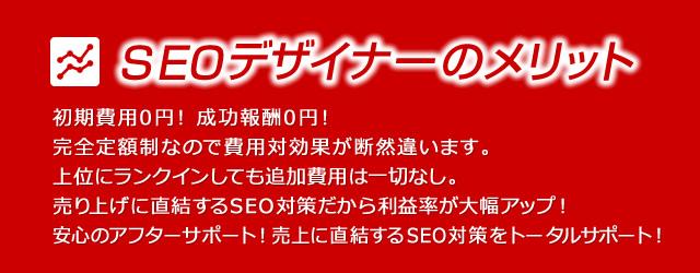 SEO、SEM、LPO、インターネット広告