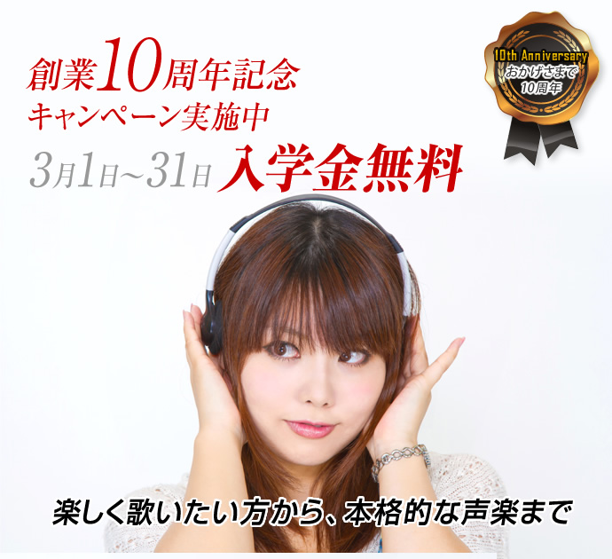 開校10周年記念キャンペーン実施中 入学金無料(免除)