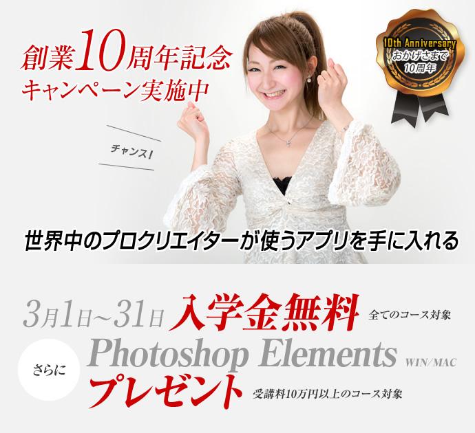 開校10周年記念キャンペーン実施中 Photoshop Elements プレゼント